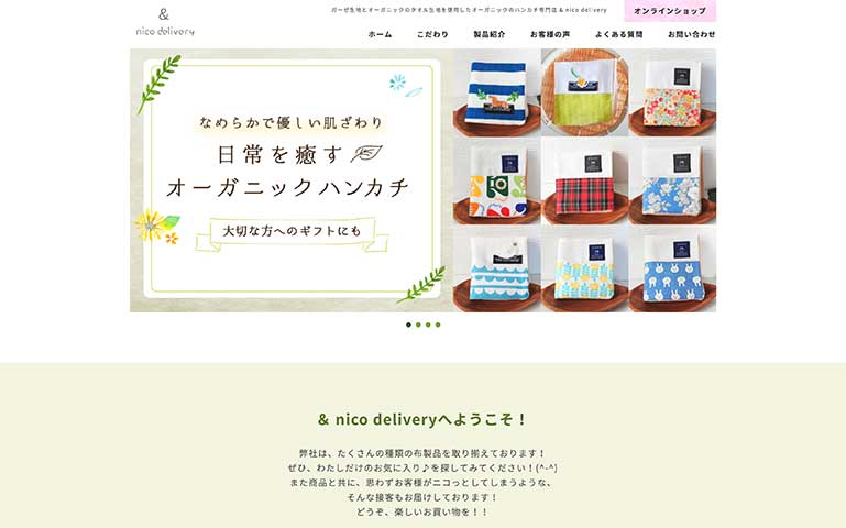 &nico delivery 様
